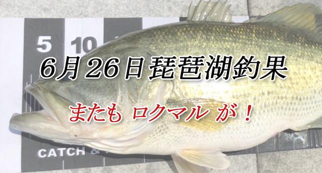 6月26日 琵琶湖釣果 苦戦と思いきや、またもロクマルが!