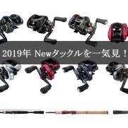 """2019年 Newタックル 各メーカー新機種を""""16種""""一気見!"""