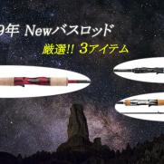 シマノの2019年 Newバスロッド 『シェアしたい!3シリーズ』