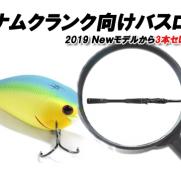 マグナムクランク向けバスロッド!!2019年モデルから3本セレクト