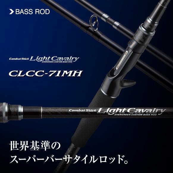 ライトキャバルリー追加モデル CLCC-71MH